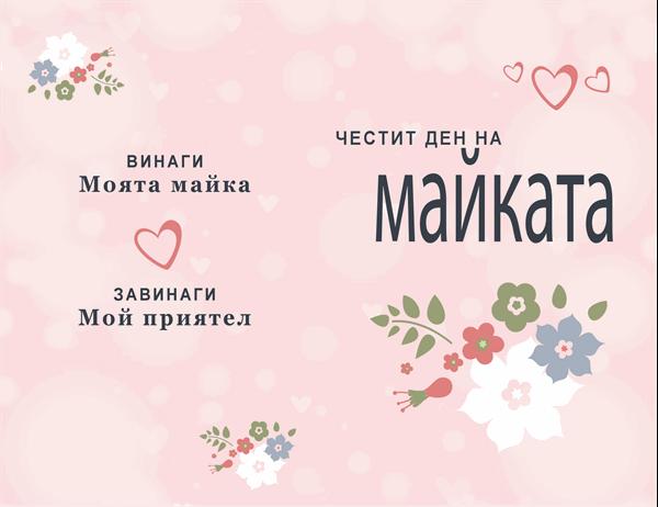 Красива в розово картичка за деня на майката