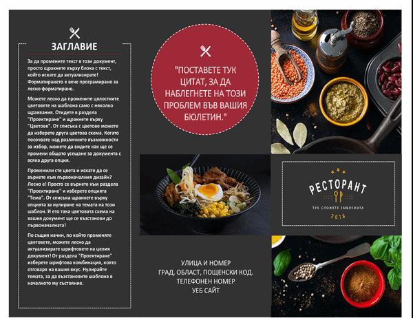 Брошура за ресторант