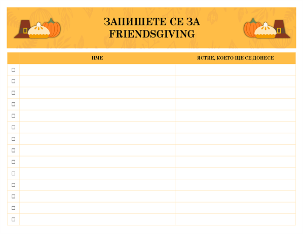 Включете се във Friendsgiving