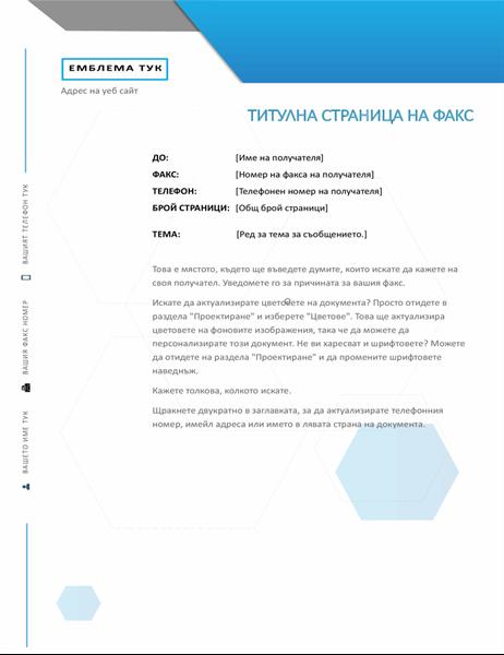 Титулна страница на факс с шестоъгълник