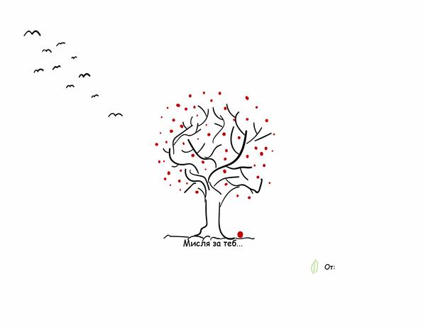 Съболезнователна картичка с дърво