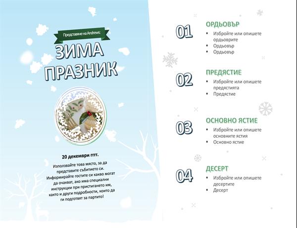Фото меню за снежен празник