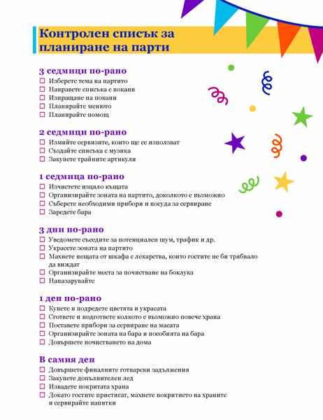 Контролен списък за планиране на парти