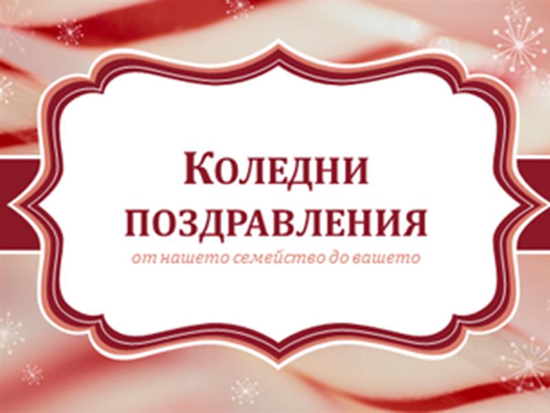 Коледни картички със захарни бастунчета (2 на страница)