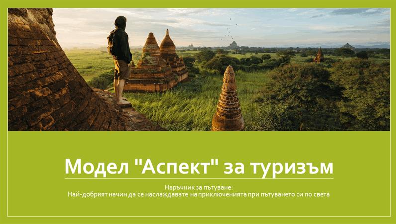 """Модел """"Аспект"""" за туризъм"""