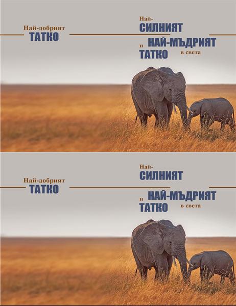 Картичка за деня на бащата с мъдър слон