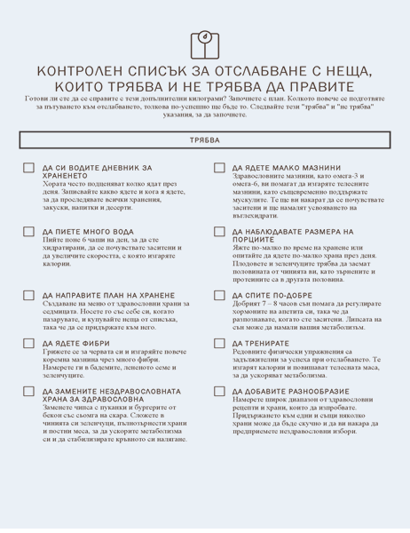 Контролен списък за отслабване с неща, които трябва и не трябва да правите