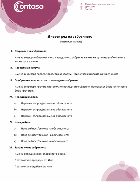 """Дневен ред """"Розова серия"""""""