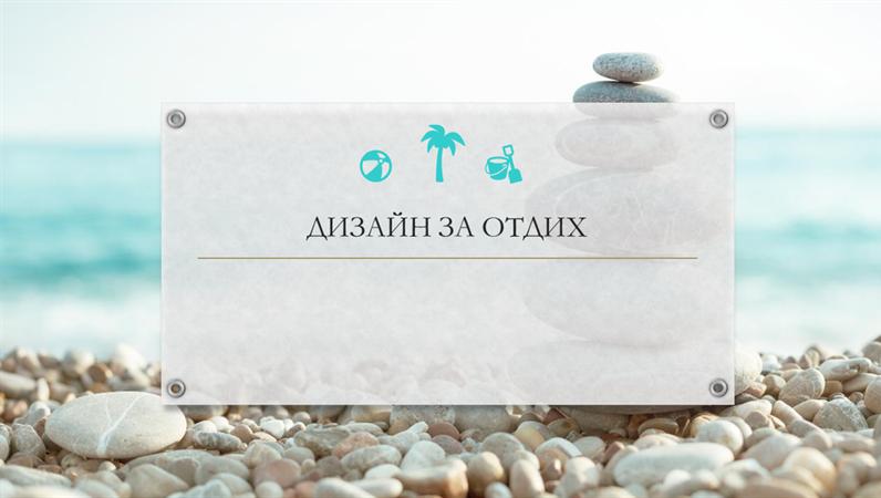 Дизайн на почивката