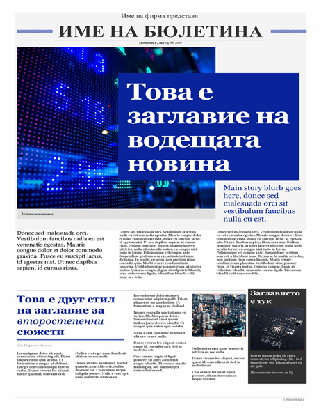 Модерен вестник