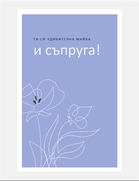 Изящна картичка за Деня на майката