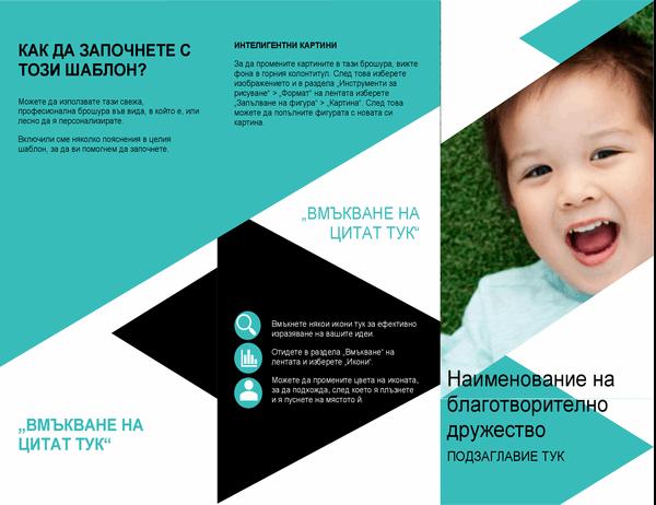 Брошура за организации с нестопанска цел