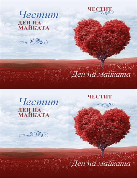 Картичка за деня на майката с дърво от сърца