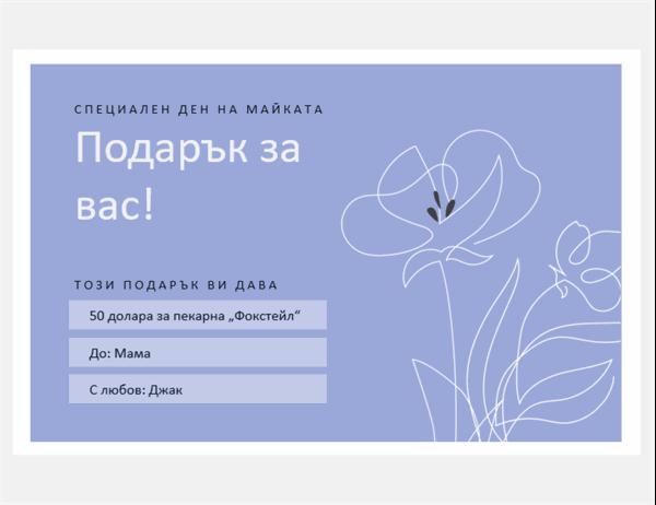 Сертификати за подарък за Деня на майката