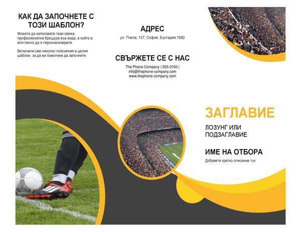 Спортна брошура