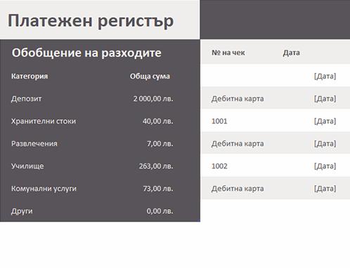 Платежен регистър