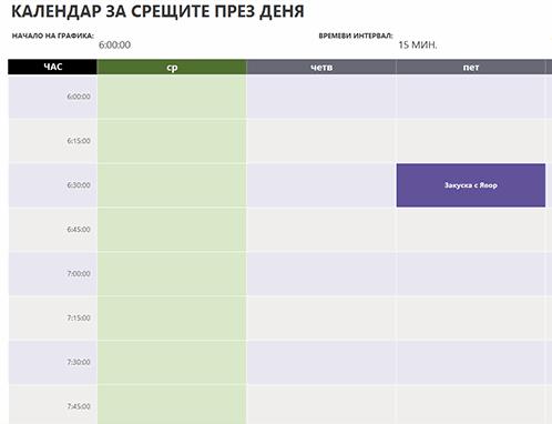 Календар за срещите през деня