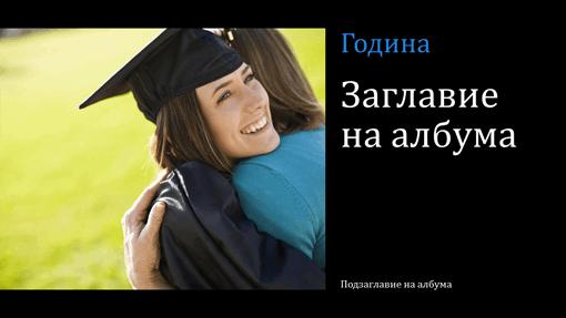 Фотоалбум за завършването, черен (за широк екран)