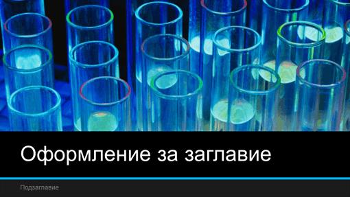 Научна лабораторна презентация (широк екран)