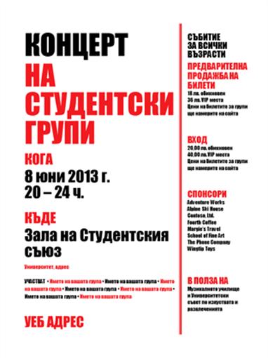 Студентска листовка (червено и черно)