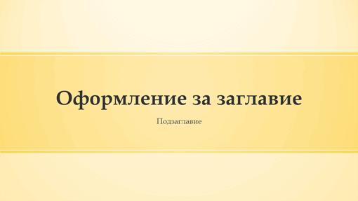 Презентация с дизайн на жълти ленти (широк екран)