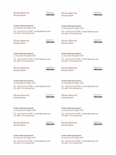 Визитки с емблема (10 на страница)