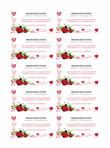 Визитки (калинки и сърца, центрирано, 10 на страница)