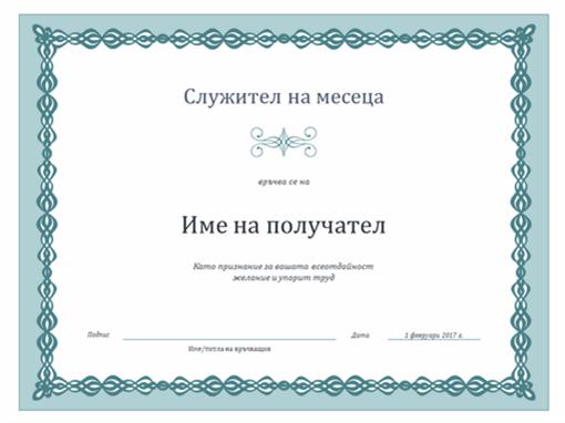 Сертификат за служител на месеца (дизайн със сини орнаменти)