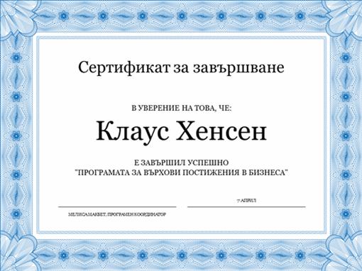 Сертификат за завършване (син)