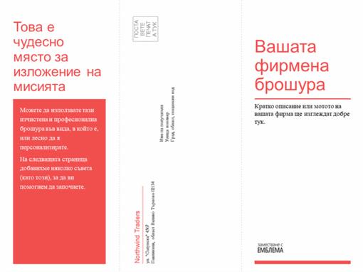 Медицинска брошура с тройно сгъване (червена, бял модел)