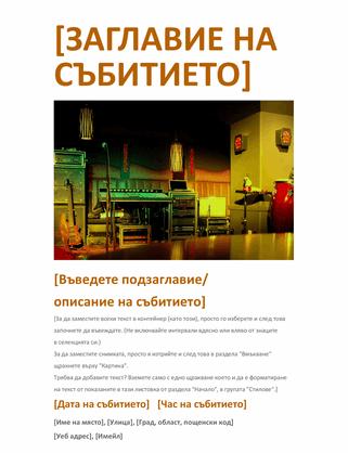 Листовка за събитие (оранжева)