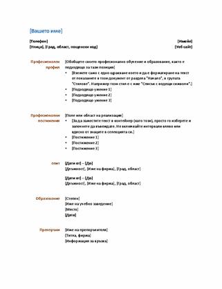 Автобиография (функционален модел)