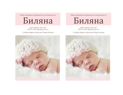 Съобщение за раждане на момиченце