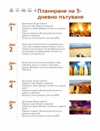 Планиране на 5-дневно пътуване