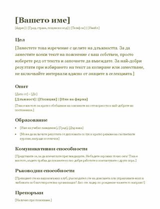 Автобиография (зелен)
