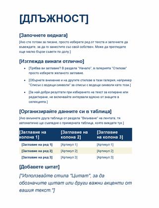 Общ документ (кръгов)