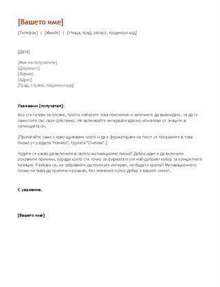 Автобиография и мотивационно писмо (в хронологичен ред)