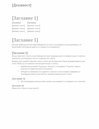 Wiki страница на бизнес екип