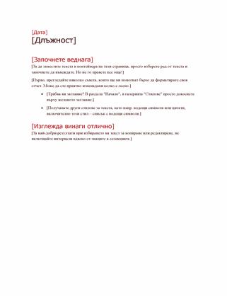 Структура на план на проект в получер шрифт
