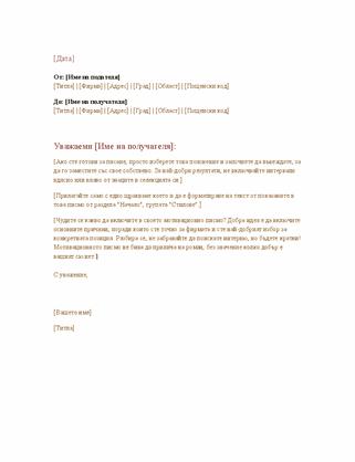 Формално делово писмо