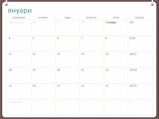 Класически стенен календар (пон – нед, шарка с два пръстена)