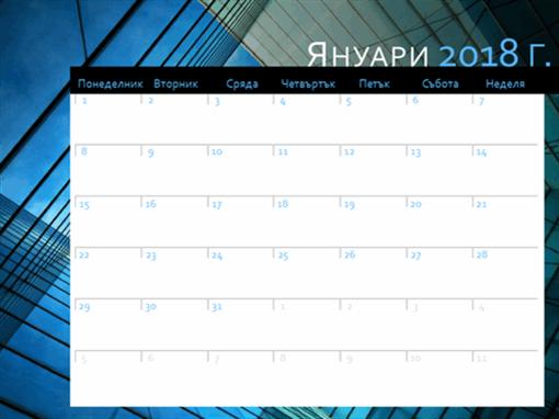 Календар за 2018 г. (пон – нед)
