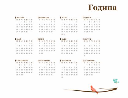 Годишен календар с птици (пон – нед)