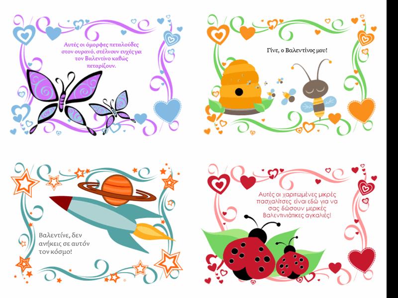Παιδικές κάρτες για την Ημέρα του Αγίου Βαλεντίνου (24 σχέδια)