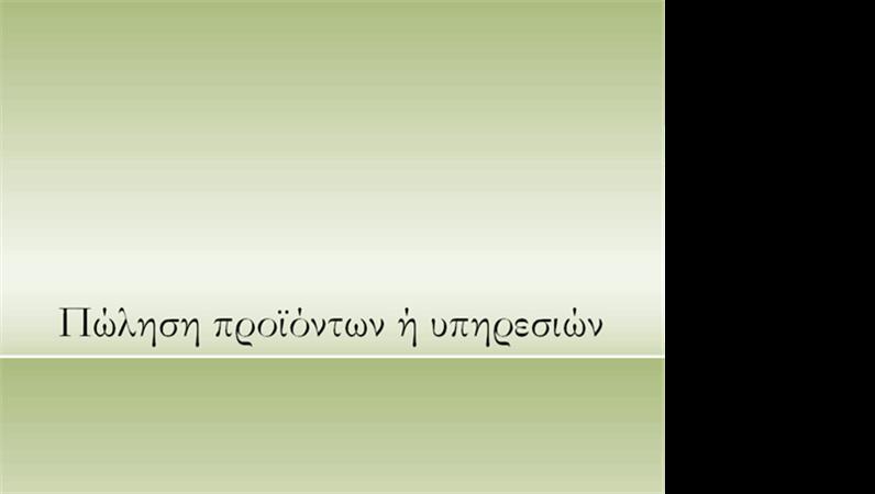 Παρουσίαση προϊόντος ή υπηρεσίας