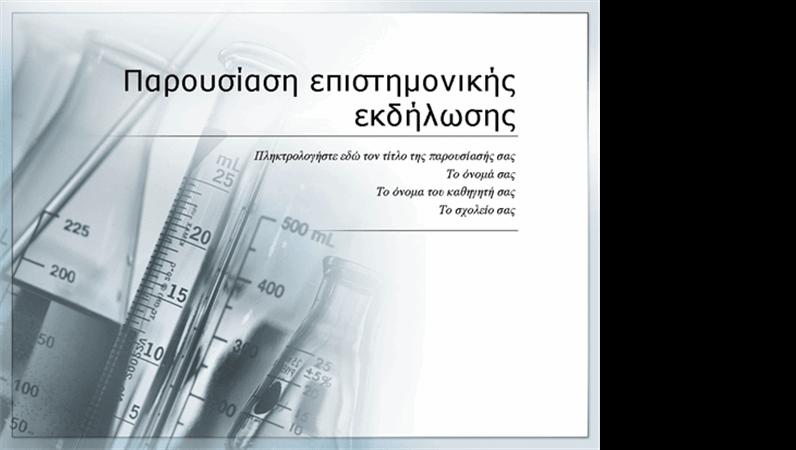 Παρουσίαση στα πλαίσια επιστημονικής εκδήλωσης