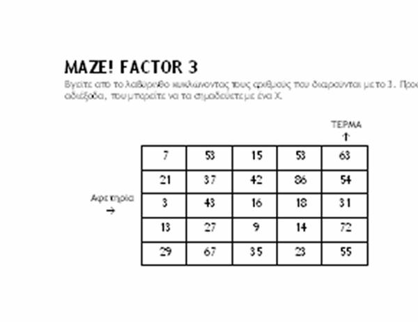 Λαβύρινθος αριθμών επιπέδου 1, πολλαπλάσια του 3