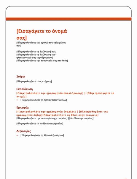 Βιογραφικό (Θέμα Equity)