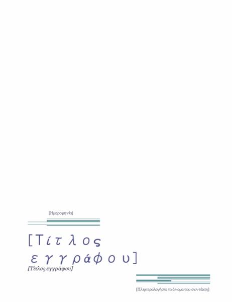 Έκθεση (Θέμα Urban)