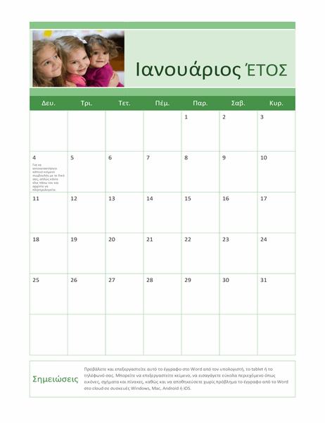 Ημερολόγιο οικογενειακών φωτογραφιών (οποιουδήποτε έτους)